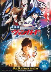 劇場版カードファイト!! ヴァンガード 3つのゲーム