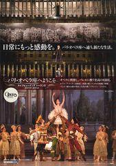 パリ・オペラ座バレエ・シネマ『眠れる森の美女』