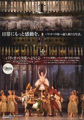 パリ・オペラ座へようこそ ライブビューイング シーズン2 2013-2014「白鳥の湖」