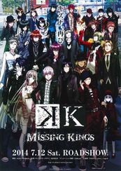 劇場版K MISSING KINGS
