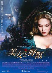 美女と野獣(2014)