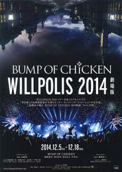 BUMP OF CHICKEN WILLPOLIS 2014 劇場版