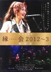 中島みゆき「縁会 2012〜3 劇場版」