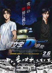 新劇場版 頭文字D Legend3-夢現-