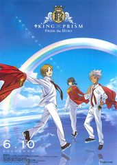 劇場版 KING OF PRISM -PRIDE the HERO-