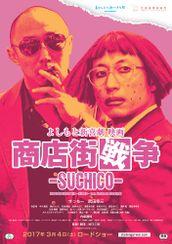 よしもと新喜劇 映画 商店街戦争〜SUCHICO〜