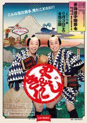 シネマ歌舞伎 東海道中膝栗毛<やじきた>