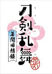 刀剣乱舞 -花丸- 幕間回想録