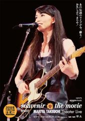 souvenir the movie~MARIYA TAKEUCHI Theater Live~