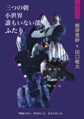 ふたり(2019)