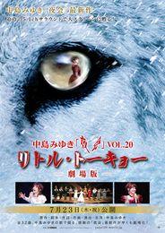 中島みゆき 『夜会VOL.20「リトル・トーキョー」』ー劇場版ー