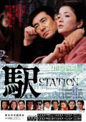 駅/STATION