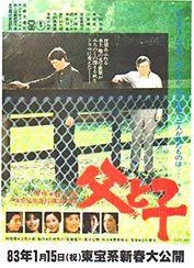 父と子(1983)