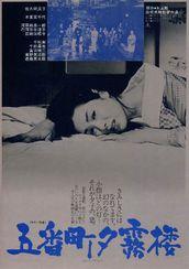 五番町夕霧楼(1963)
