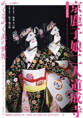 シネマ歌舞伎 京鹿子娘二人道成寺