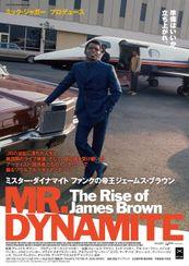ミスター・ダイナマイト:ファンクの帝王ジェームス・ブラウン