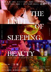 THE LIMIT OF SLEEPING BEAUTY-リミット・ オブ・スリーピング ビューティ