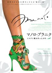 マノロ・ブラニク トカゲに靴を作った少年