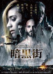暗黒街(2015)