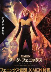 X-MEN: ダーク・フェニックス