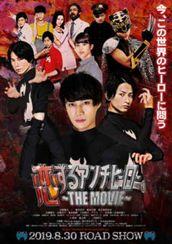 恋するアンチヒーロー ~THE MOVIE~