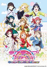 ラブライブ!サンシャイン!!The School Idol Movie Over the ...