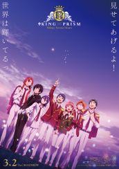 KING OF PRISM -Shiny Seven Stars- 劇場編集版I プロローグ×ユキノジョウ×タイガ