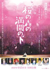 シネマ歌舞伎 野田版 桜の森の満開の下