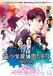 超・少年探偵団NEO -Beginning-