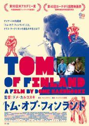 トム・オブ・フィンランド