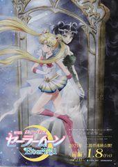 劇場版「美少女戦士セーラームーン Eternal」《前編》