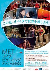METライブビューイング2019-20 プッチーニ「蝶々夫人」