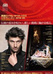 英国ロイヤル・オペラ・ハウス シネマシーズン 2019/20 ロイヤル・バレエ「眠れる森の美女」