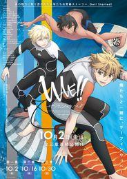 WAVE!!~サーフィンやっぺ!!~ 第三章