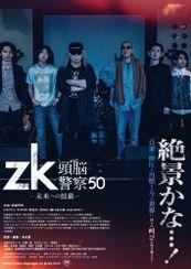 zk/頭脳警察50 未来への鼓動