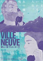 新しい街 ヴィル・ヌーブ