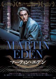 マーティン・エデン