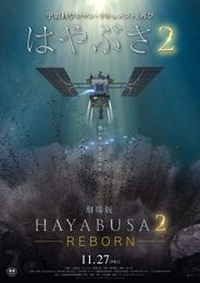 劇場版 HAYABUSA2~REBORN
