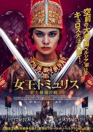 女王トミュリス 史上最強の戦士