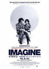 IMAGINE イマジン