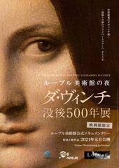 ルーブル美術館の夜 ― ダ・ヴィンチ没後500年展