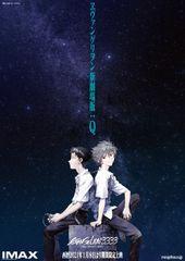 ヱヴァンゲリヲン新劇場版:Q EVANGELION:3.333 YOU CAN (NOT) REDO.