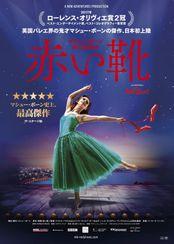 マシュー・ボーン IN CINEMA/赤い靴