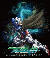 機動戦士ガンダム00 スペシャルエディションII エンド・オブ・ワールド