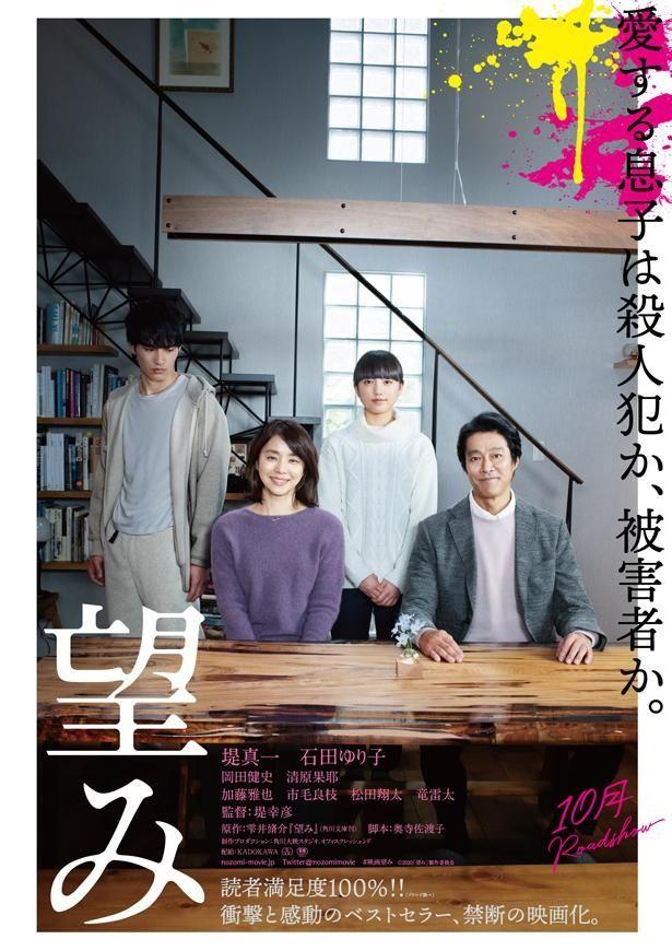 映画『望み』は、KADOKAWA配給で10月全国公開