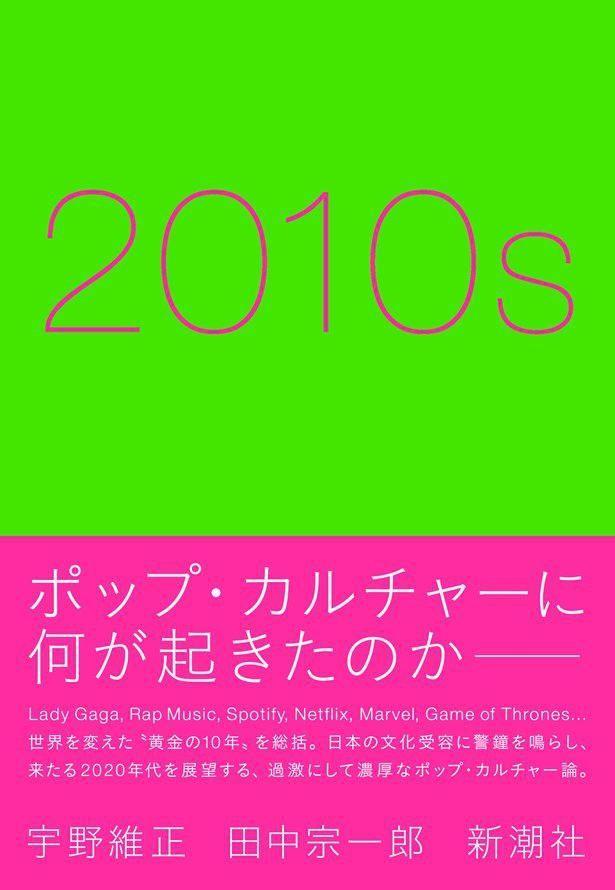 「2010s」は絶賛発売中