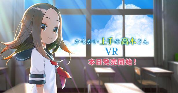 【写真を見る】「からかい上手の高木さん」のVRアニメに!?