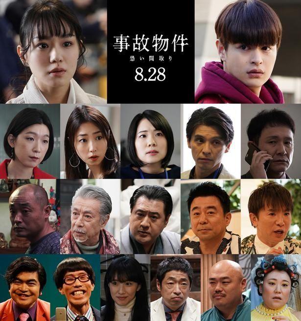 奈緒、瀬戸康史、木下ほうから個性豊かなキャストが出演!