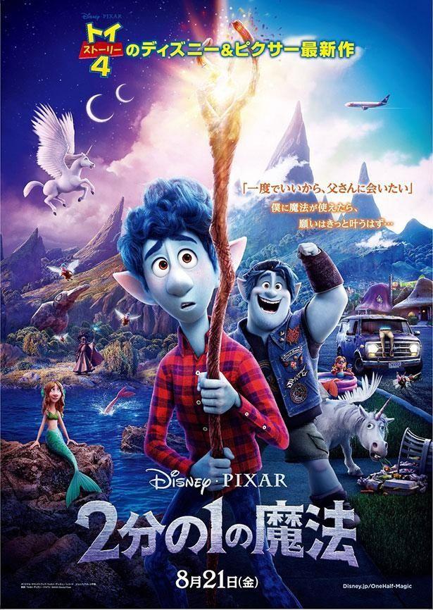 内気な少年と陽気な兄の冒険と絆を描いた感動作『2分の1の魔法』がいよいよ日本公開!