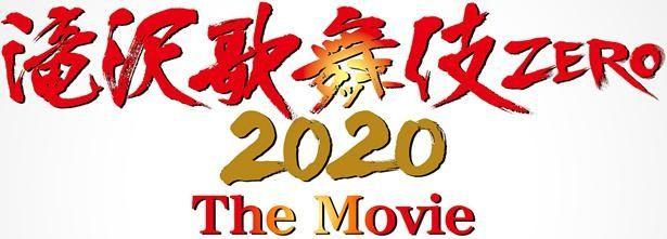 滝沢秀明演出、Snow Man出演の人気舞台『滝沢歌舞伎 ZERO』がスクリーンに登場!